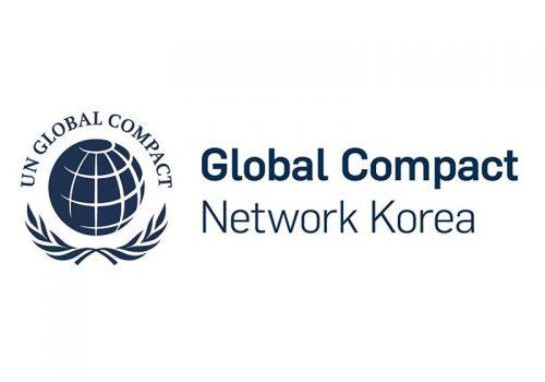 유엔글로벌콤팩트 한국협회