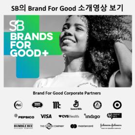 Brand For Good 소개영상