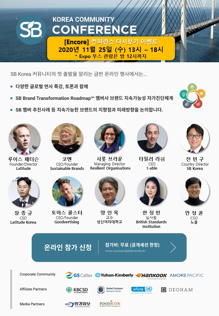 [다시보기] 11월 25일 Encore: SB Korea Community Conference