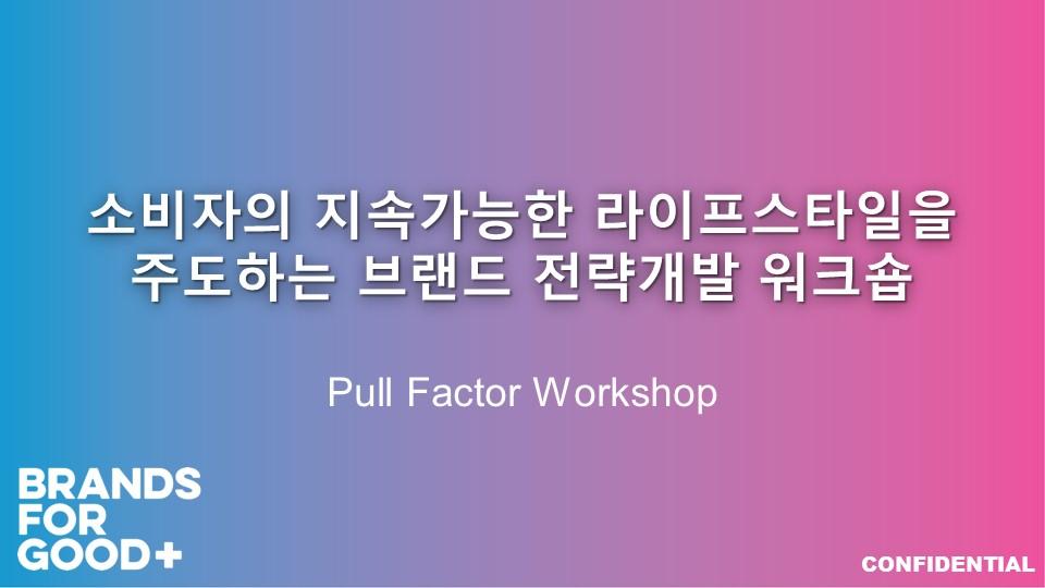 [국내 최초] ESG와 브랜드마케팅 통합을 위한 Pull Factor 워크숍 개최 안내